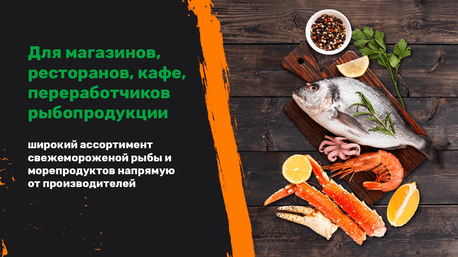Рыба и морепродукты оптом с доставкой